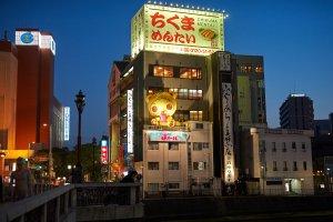 Japan, 〒810-0801 Fukuoka-ken, Fukuoka-shi, Hakata-ku, Nakasu 那珂川通り